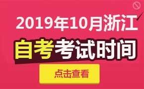 2019年10月浙江宁波市自考考试时间