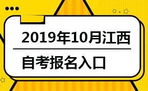 2019年10月江西自考报名入口