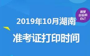 2019年10月湖南自考准考证打印时间