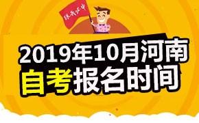 2019年10月河南自考报名时间