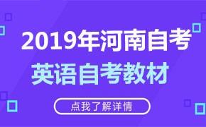 2019年10月河南自考050207英语专业(专科)考试教材