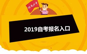 2019年10月安徽自考报名入口