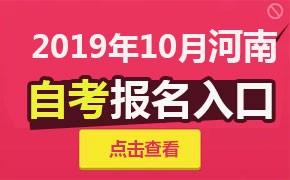 2019年10月河南自考报名入口
