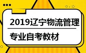 2019年4月辽宁020229物流管理(独立本科段)专业自考教材