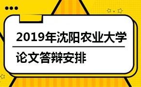 关于2019年上半年沈阳农业大学自考园林本科论文答辩安排