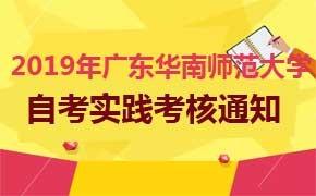 2019年广东华南师范大学自考工商管理专业实践考核通知