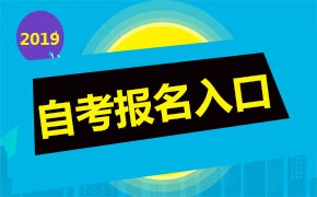 2019年10月青海自考报名入口