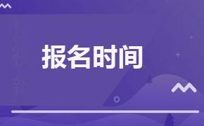 2019年10月辽宁大连市自考报名时间