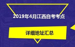 2019年4月江西省自考考点详细地址汇总