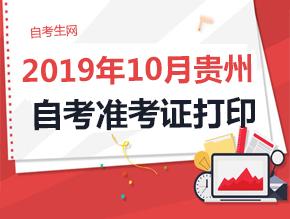 2019年10月贵州自考准考证打印时间