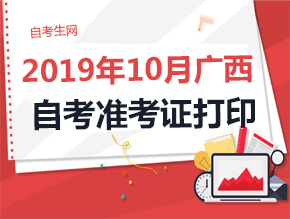 2019年10月广西自考准考证打印时间