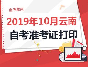 2019年10月云南自考准考证打印时间