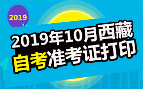 2019年10月西藏自考准考证打印时间