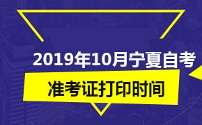 2019年10月宁夏自考准考证打印时间