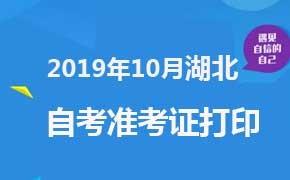 2019年10月湖北自考准考证打印时间