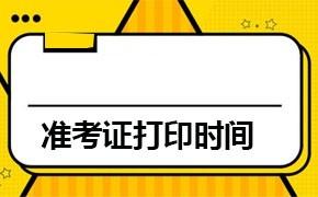 2019年10月辽宁沈阳市自考准考证打印时间