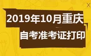 2019年10月重庆自考准考证打印时间