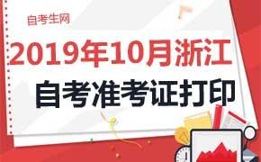 2019年10月浙江自考准考证打印时间