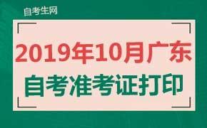 2019年10月广东自考准考证打印时间