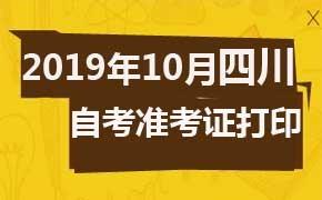 2019年10月四川自考准考证打印时间