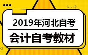 2019年10月河北自考020203会计(专科)考试教材
