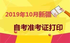 2019年10月新疆自考准考证打印时间
