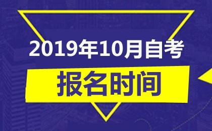 各地2019年10月自学考试报名时间