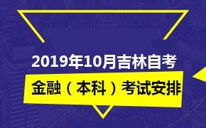 2019年10月吉林自考020106金融(本科)考试安排