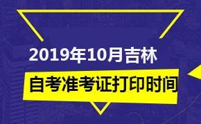 2019年10月吉林自考准考证打印时间