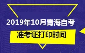 2019年10月青海自考准考证打印时间