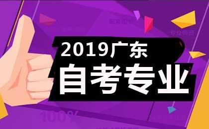2019年广东自考专业计划520804环境工程技术(专科)考试课程