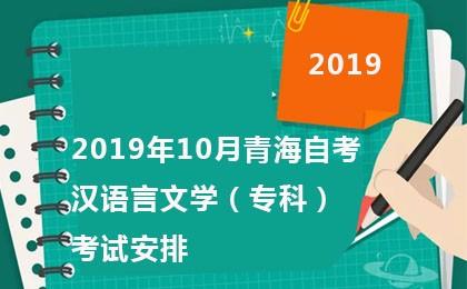 2019年10月青海自考970201汉语言文学(专科)考试安排