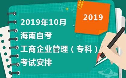 2019年10月海南自考A020201工商企业管理(专科)考试安排