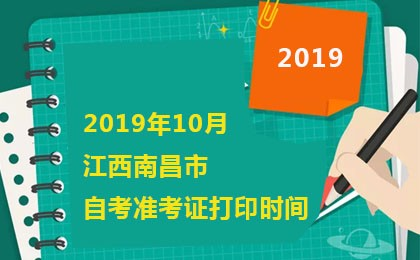 2019年10月江西南昌市自考准考证打印时间