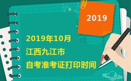 2019年10月江西九江市自考准考证打印时间