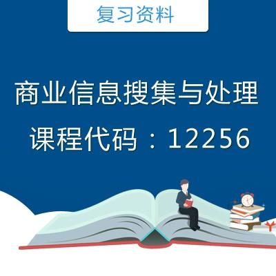 12256商业信息搜集与处理复习资料