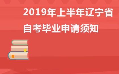 2019年上半年辽宁省自考毕业申请须知