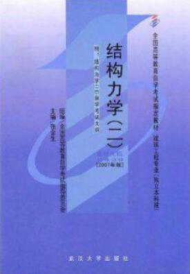 02439结构力学(二)教材