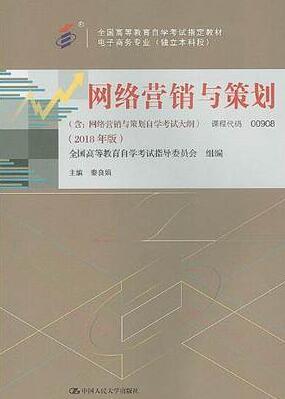 00908网络营销与策划教材