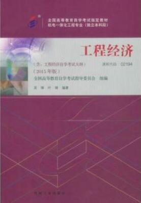 02194工程经济教材