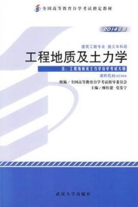 02404工程地质及土力学教材