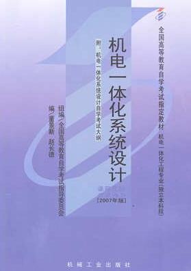 02245机电一体化系统设计教材