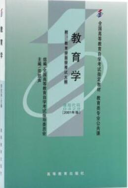 00429教育学教材