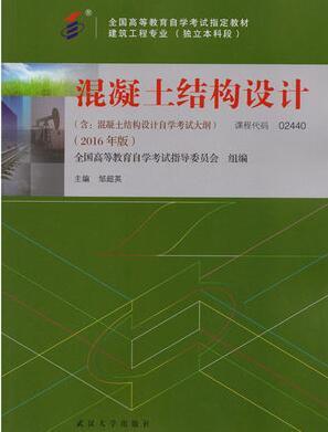 02440混凝土结构设计教材