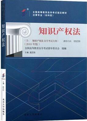 00226知识产权法教材