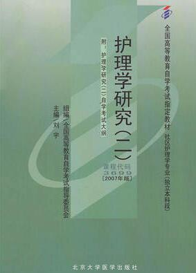 03008护理学研究教材