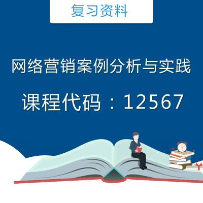 12567网络营销案例分析与实践复习资料