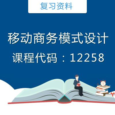 12258移动商务模式设计复习资料