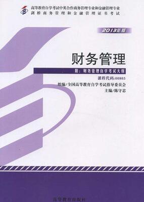 00803财务管理教材