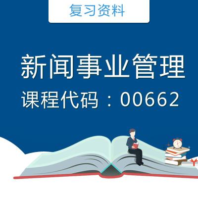 00662新闻事业管理复习资料
